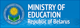 Ministry of Education of the Republic of Belarus